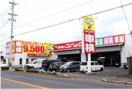 コバック春日井店